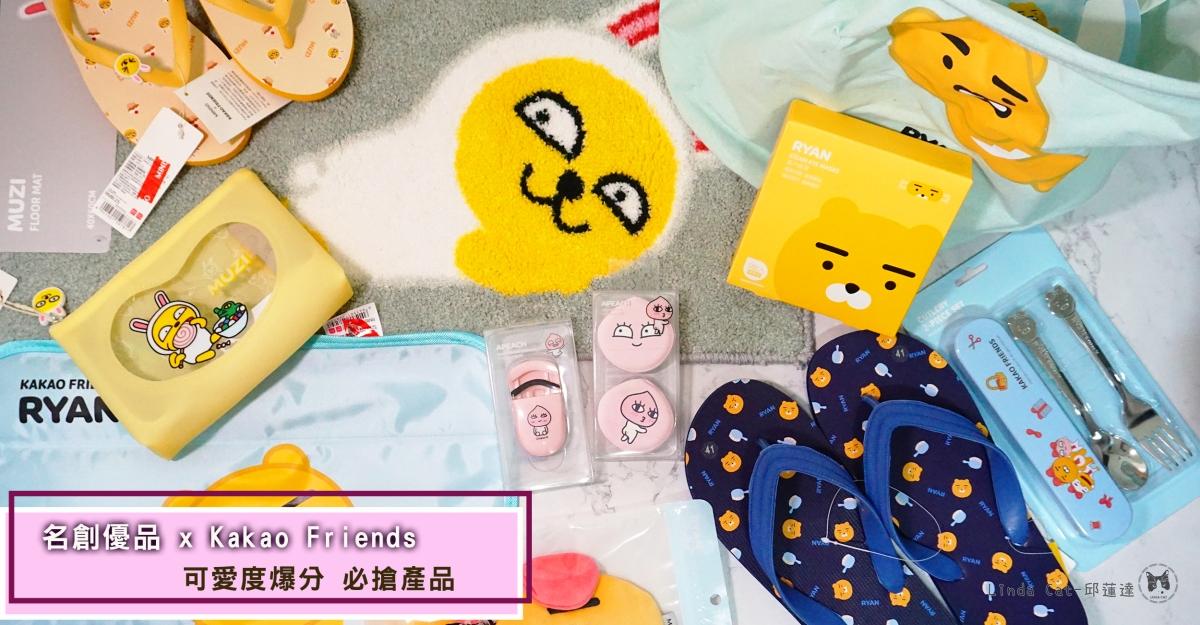 【可愛度爆分】名創優品 x Kakao Friends 必搶產品