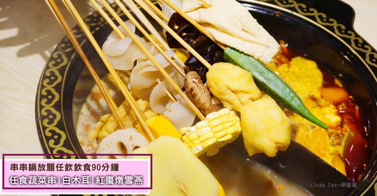 串王之王 - 串串鍋放題任飲飲食90分鐘