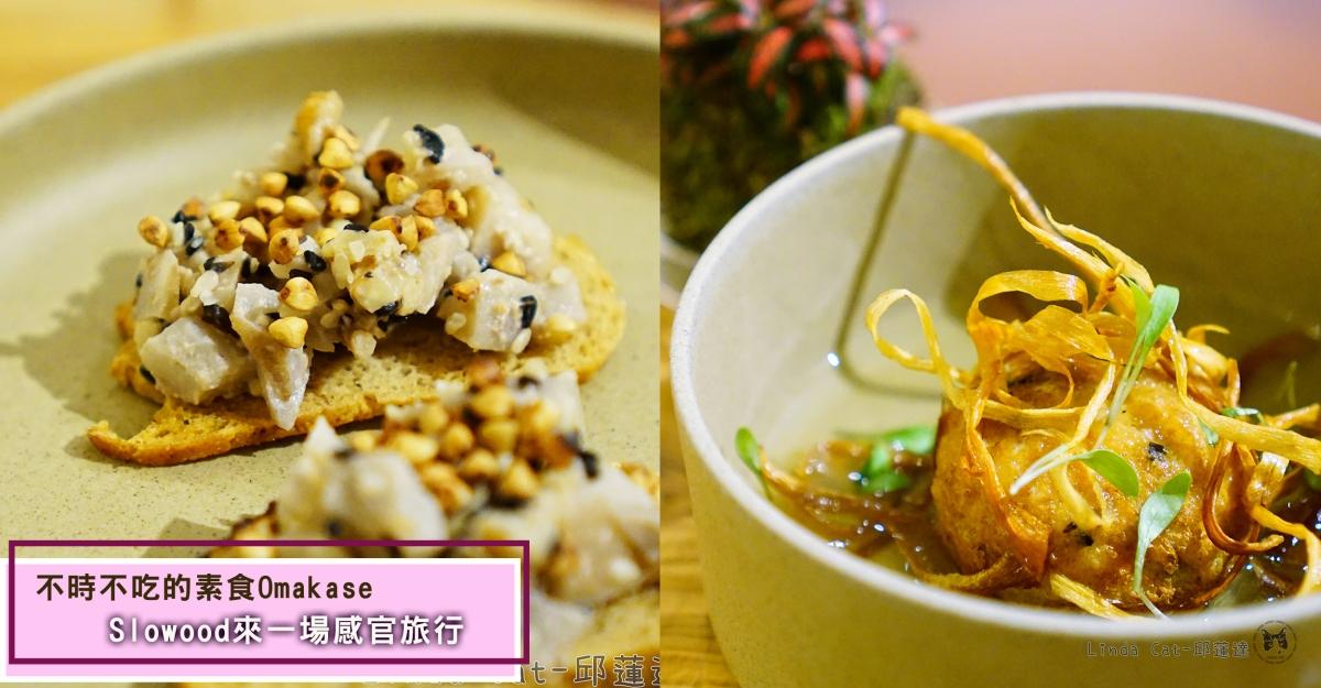 不時不吃的素食Omakase - 來一場感官旅行